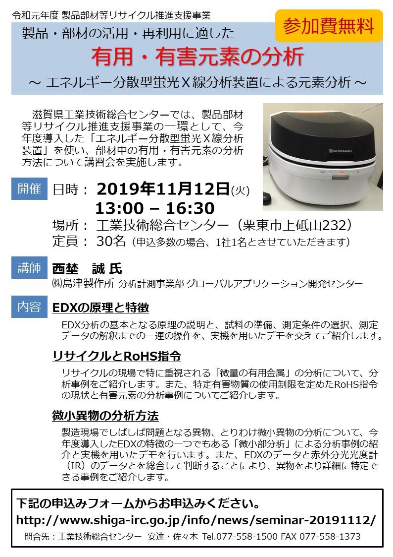 seminar_20191112.JPG