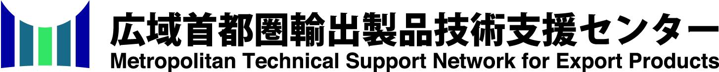 広域首都圏輸出製品技術支援センター_バナー